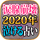 Download 涙腺崩壊【2020年泣ける占い】 For PC Windows and Mac