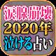 涙腺崩壊【2020年泣ける占い】 Download on Windows