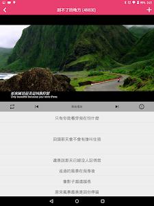 KTV 練習曲 screenshot 6