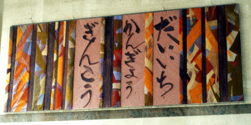 Panel for entrance foyer, Dai-Ichi Kangyo Bank, London