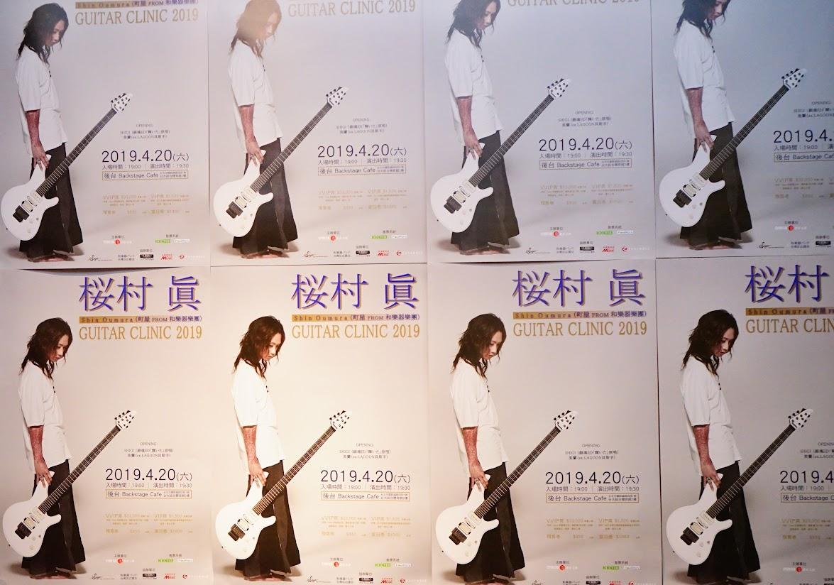 【迷迷現場】櫻村真(aka町屋) 台灣首次吉他講座