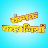 Champak Stories in Hindi