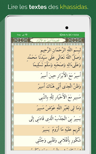 QasidasFreeApp screenshots 22