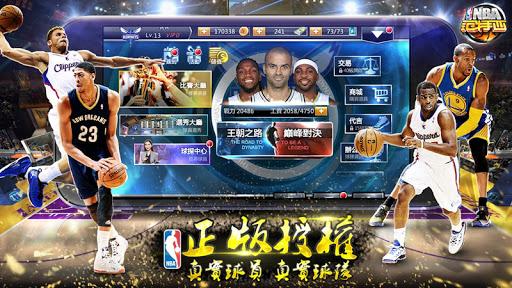 NBA范特西:2016夢之隊﹣NBA官方手遊