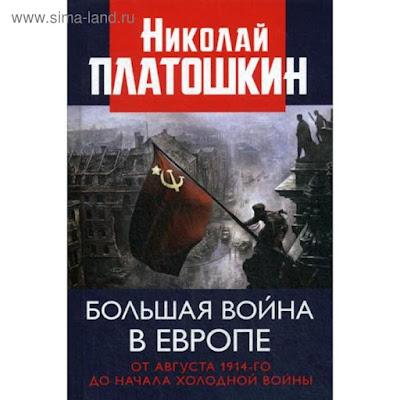 Большая война в Европе. От августа 1914-го до начала Холодной войны. Платошкин Н.Н.