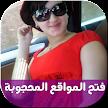 هوت سبوت العرب لفتح المواقع المحجوبة APK