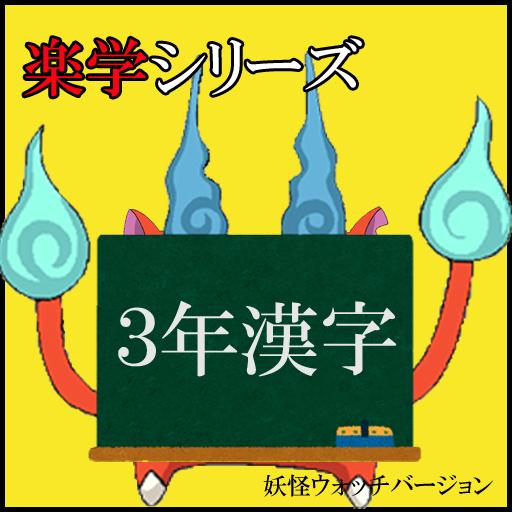 楽学シリーズ 3年生漢字 妖怪ウォッチバージョン 娛樂 App LOGO-APP開箱王