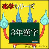 楽学シリーズ 3年生漢字 妖怪ウォッチバージョン