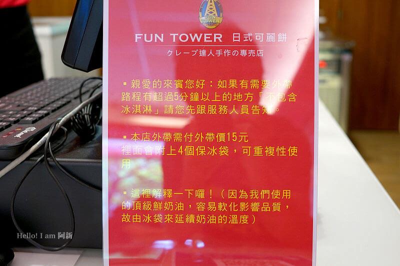 台中可麗餅店,Fun tower