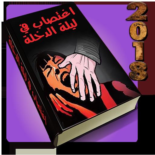 اغتصاب في ليلة الدخلة - رواية