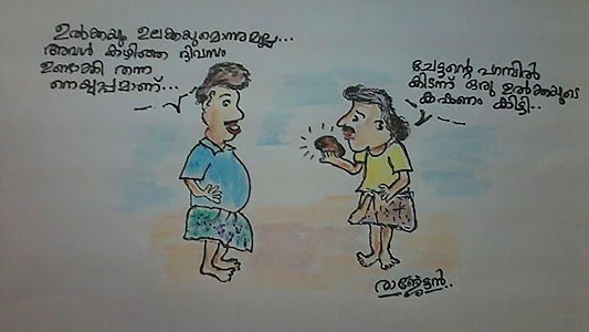 Rajettan cartoons screenshot 1