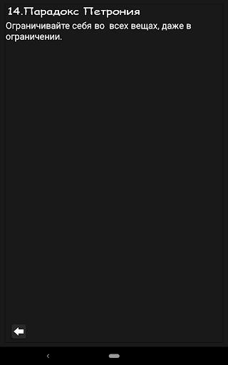 u041bu043eu0433u0438u0447u0435u0441u043au0438u0435 u043fu0430u0440u0430u0434u043eu043au0441u044b apkmind screenshots 4