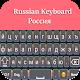 Easy Russian English Keyboard 2019