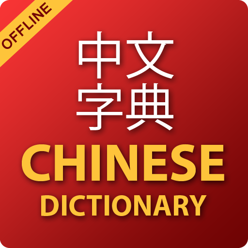 Chinese Dictionary & Offline Chinese Translator for PC