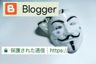 BloggerとHTTPS