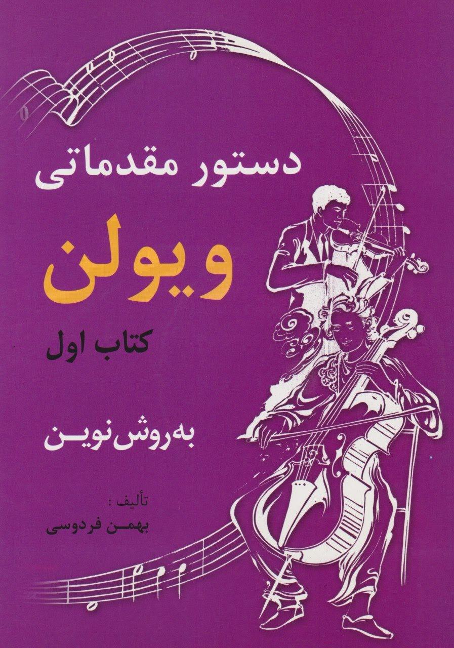 کتاب دستور مقدماتی ویولن 1 به روش نوین بهمن فردوسی انتشارات رهام