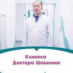 Клиника Доктора Шашкина