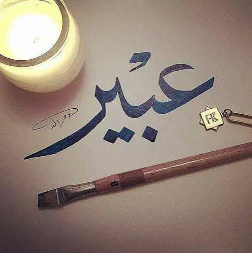 abeer_807