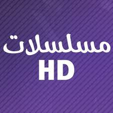 مسلسلات HD