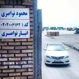 ترخیص کالا محمود نواصری
