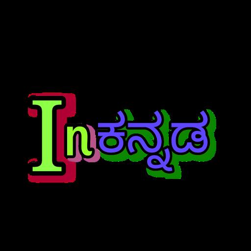 in ಕನ್ನಡ - portada