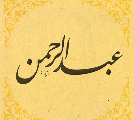 Abdulrahman Alattas