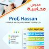 مدرس محاسبة واقتصاد للتواصل 0535022286