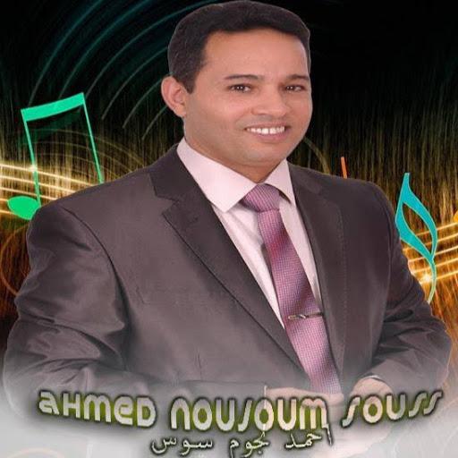 حماد HMAD NOJOUM SOUSS نجوم سوس