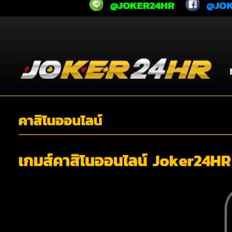 Joker24HR เกมสล็อตออนไลน์'s avatar