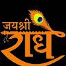 RADHE KRISHNA BHAKTI