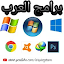 AR. programs-برامج العرب