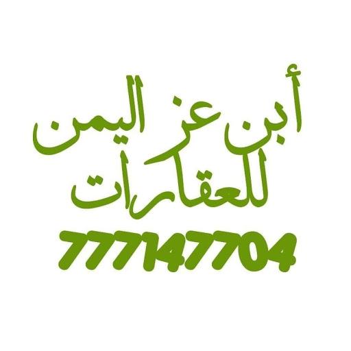 عقارات أبن عز اليمن 777147704