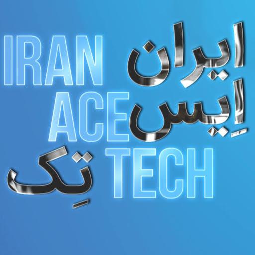 Photo of ایران ایس تک - IranAceTech