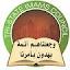 Tri State Imam Council