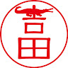 吉田千津子's icon