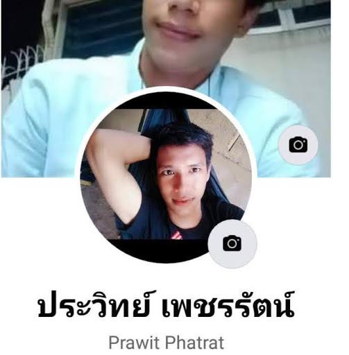 Prawit Phatrat