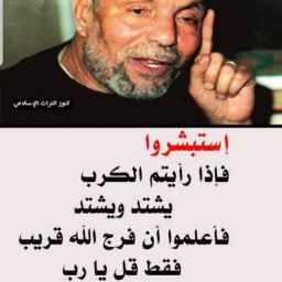منصور عريجه