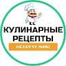 Avatar - Энциклопедия кулинарных рецептов