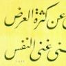 Ala'a Azem
