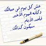 Nazeeh Ml