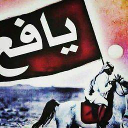 ꧁al yafei꧂