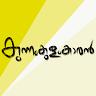 User image: കുന്നംകുളംകാരൻ MADE IN KUNNAMKULAM