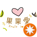 果果愛Fruitlove