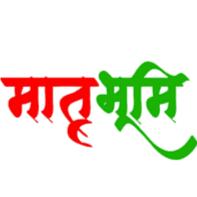 मातृभूमि Maatr bhoomi
