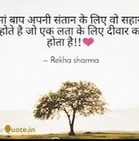 Rekha-sharma
