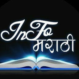 INFO Marathi