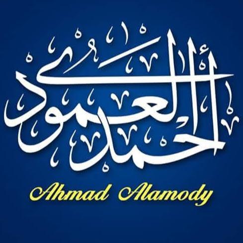 احمد العمودي