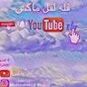 User image: فله لفل ماكس