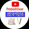ProbeshDwar -প্রবেশদ্বার