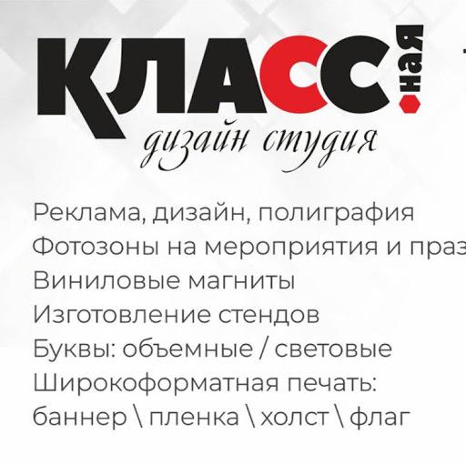 КЛАСС Дизайн Студия